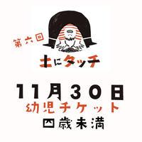 【11/30(土)開催】第6回 土にタッチ 幼児チケット(4歳未満)