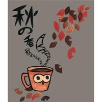 秋のぶれんど 【秋の香】 中煎り ハイロースト 250g