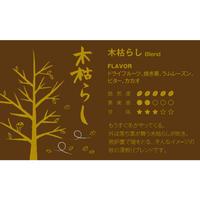 秋のぶれんど【木枯らし】 深煎り フルシティロースト 500g