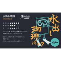 水出し珈琲パック ビター 250g(50g×⑤)