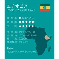 エチオピア ナチュラル 浅煎り シナモンロースト 250g