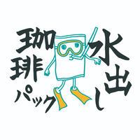 水出し珈琲パック  マイルド 250g(50g×⑤)