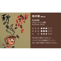 秋のぶれんど【秋の香】 中煎り ミディアムロースト 500g
