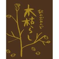 秋のぶれんど 【木枯らし】 深煎り フルシティロースト 500g