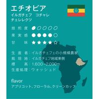 エチオピア 浅煎り シナモンロースト 500g