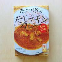 たこりきのだしチキンカレー(辛口)