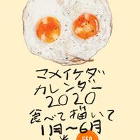 マメイケダカレンダー2020・上巻(1月〜6月)「食べて描いて」