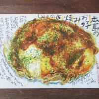 ポストカード「広島・ロペズのお好み焼き」