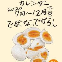 マメイケダカレンダー2020・下巻(7月〜12月)「でばな、でがらし」