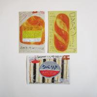 味があるパンのポストカード