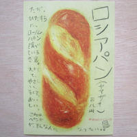 ポストカード ロシアパン