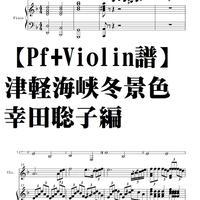 【ピアノ+violin譜】津軽海峡冬景色・幸田聡子編