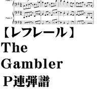 【レフレール】The Gambler・P連弾譜