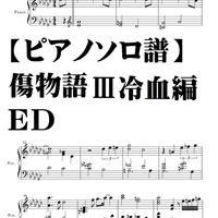 【ピアノソロ譜】傷物語Ⅲ冷血編ED