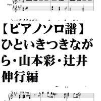【ピアノソロ譜】ひといきつきながら・山本彩&辻井伸行編