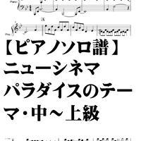 【ピアノソロ譜】ニューシネマパラダイスのテーマ・中~上級