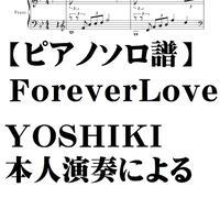【ピアノソロ譜】Forever Love(X JAPAN)/YOSHIKI本人演奏による楽譜