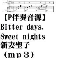 【ピアノ伴奏mp3音源】Bitter days,Sweet nights/新妻聖子