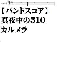 【カルメラ】真夜中の510・バンドスコア