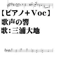 【ピアノ伴奏譜+Vocal譜】歌声の響、歌詞付き、Full.ver
