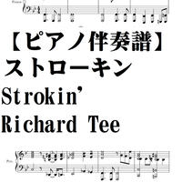 【ピアノ伴奏譜】Strokin' Richard  Tee