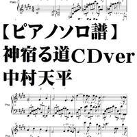 【中村天平】神宿る道・ピアノソロ譜CDver・spiritual Road・完全コピー
