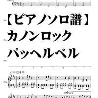 【ピアノソロ譜】カノンロック パッヘルベル