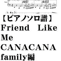 【CANACANAfamily編】Friend Like me/ピアノソロ完全コピー譜