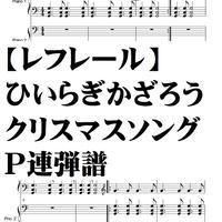 【レフレール】ひいらぎ飾ろう・クリスマスソング