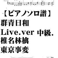 【ピアノソロ譜】群青日和Live.ver/椎名林檎/東京事変
