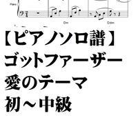 【ピアノソロ譜】ゴットファーザー愛のテーマ・初~中級