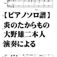 【ピアノソロ譜】炎のたからもの・大野雄二本人演奏による