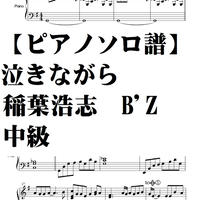 【ピアノソロ譜】泣きながら 稲葉浩志 中級 B'Z