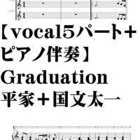 【ピアノ伴奏譜+Vocal5パート】Graduation/平家+国文太一