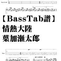 【ベースタブ譜】情熱大陸・葉加瀬太郎