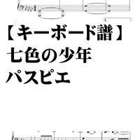 【パスピエ】七色の少年・キーボード譜