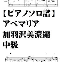 【ピアノソロ譜】アベマリア・カッチーニ・加羽沢美濃編