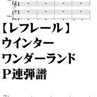 【レフレール】ウインターワンダーランド・P連弾譜