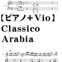 【ピアノ+バイオリン】Classico Arabia/モーツアルト交響曲第40番第一楽章アラビア風