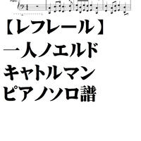 【レフレール】一人ノエル・ド・キャトルマン・ピアノソロ譜