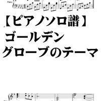 【ピアノソロ譜】ゴールデングローブのテーマ・YOSHIKI