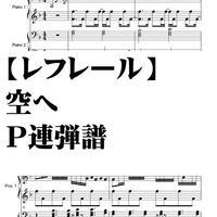 【レフレール】空へ ・P連弾譜
