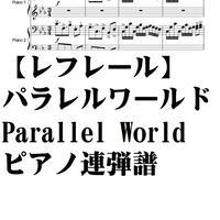 【レフレール】パラレルワールド・P連弾譜・piano Duo