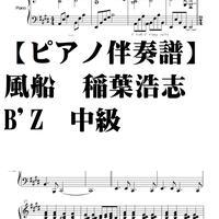 【ピアノ伴奏譜】風船 稲葉浩志 B'Z 中級