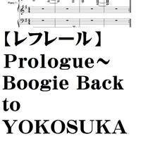 【レフレール】Prologue~Boogie Back to YOKOSUKA