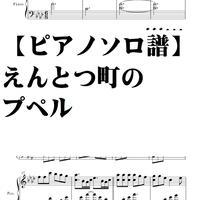 【ピアノソロ譜】えんとつ町のプペル/中~上級
