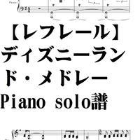 【レフレール】ディズニー・ランドメドレー/CDver/piano Solo譜