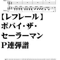 【レフレール】ポパイ・ザ・セーラーマン