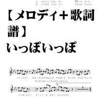【メロディ+歌詞譜】いっぽいっぽ 卒園ソング