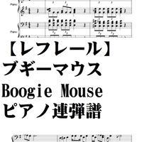 【レフレール】ブギーマウス・Boogie Mouse・P連弾譜